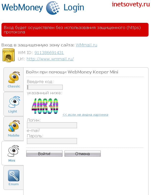 Как проходит регистрация на wmmail - авторизация через кипер вебмани