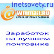 Как зарегистрироваться и заработать на проекте WMmail