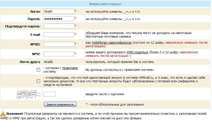 Регистрация на wmmail ru