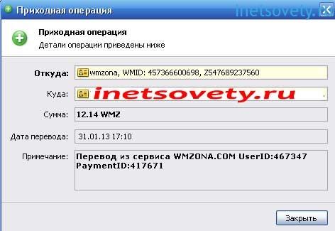 Скрин выплаты с сайта wmzona