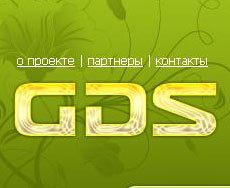 GDS-2