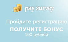 paysurvey.in правда или лохотрон