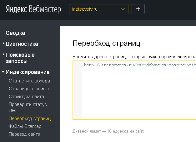 Как быстро добавить страницу в индекс Яндекса и Google