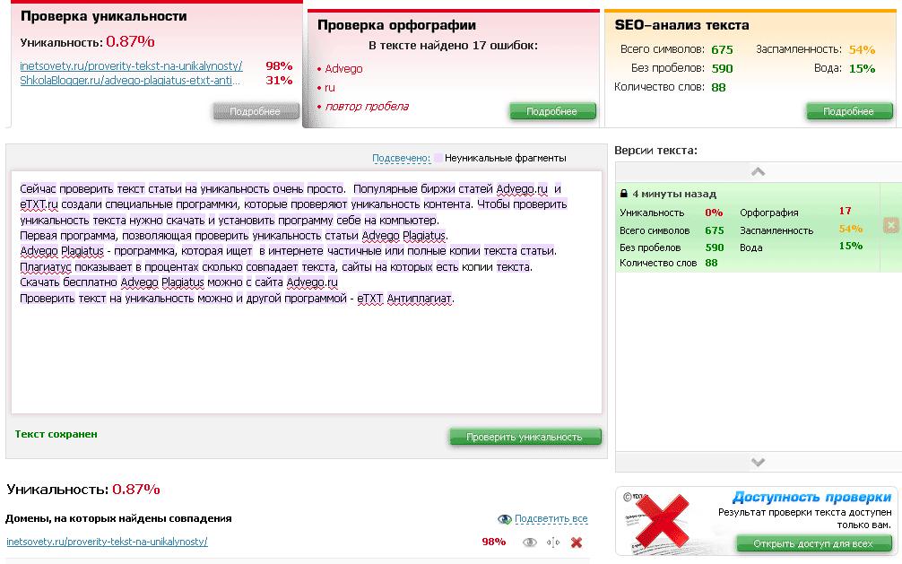 результаты проверки уникальности статьи на текст.ру