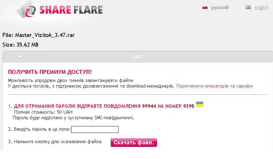 shareflare