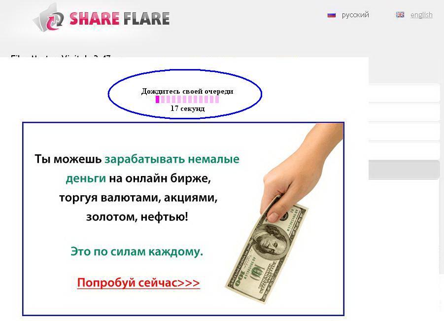 Как качать бесплатно с файлообменника shareflare.net?
