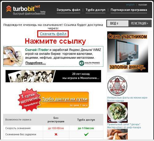 Как бесплатно скачать с turbobit.net (turbobit.ru)