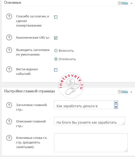 Как включить включаем канонические URL'ы в All in one SEO pack