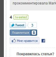 Добавление кнопки Вконтакте, Facebook и Twitter в wordpress блог