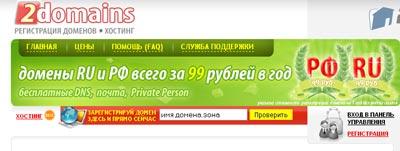 зарегистрировать домен за 99 рублей на 2domains