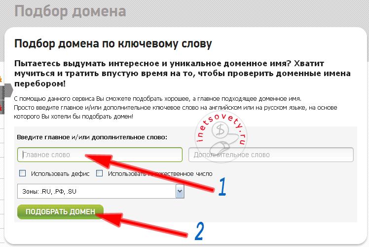 Подбор доменного имени по словам на 2домайнс