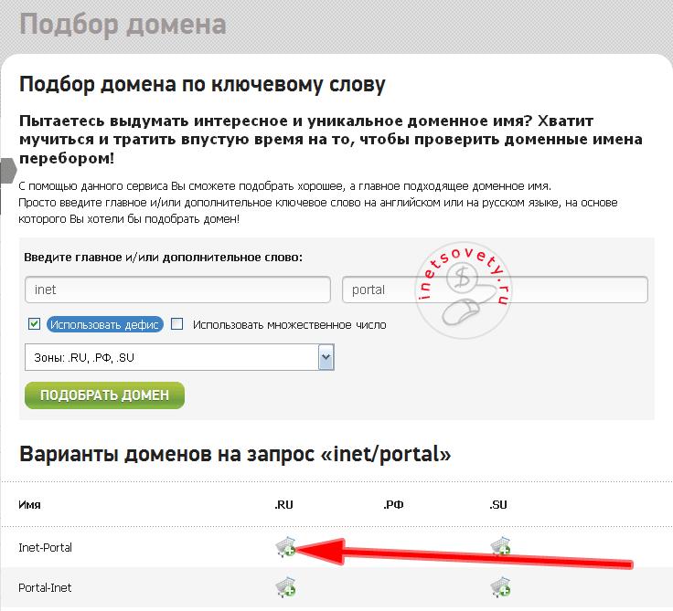 Подбор домена на сайте 2домаинс