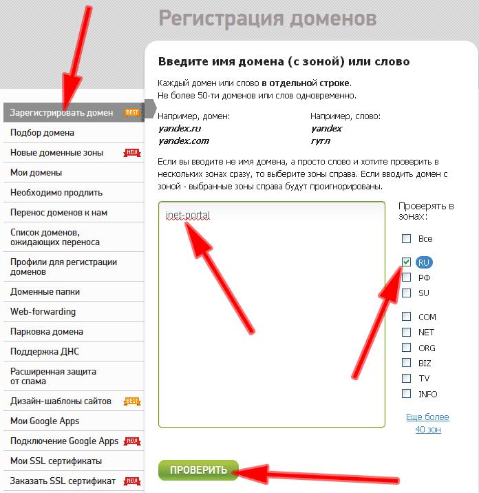 регистрация домена на 2domains