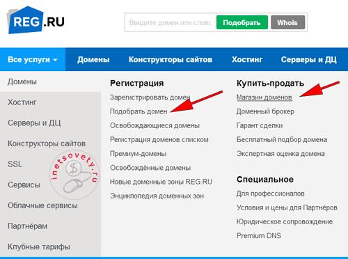 Как выбрать доменное имя сайта на Рег.ру