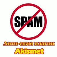 Установка и настройка плагина Akismet в Wordpress