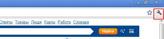 Как очистить куки в Google Chrome