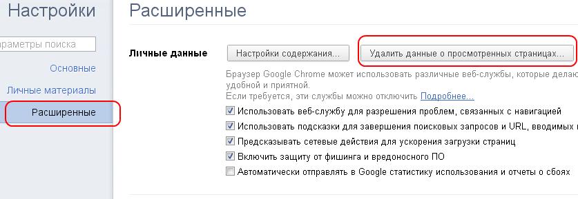 Как почистить куки и кеш в google chrome