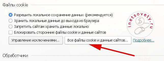 Как посмотреть cookies отдельных сайтов в opera
