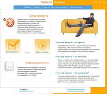 Проект платных опросов opinion.com.ua
