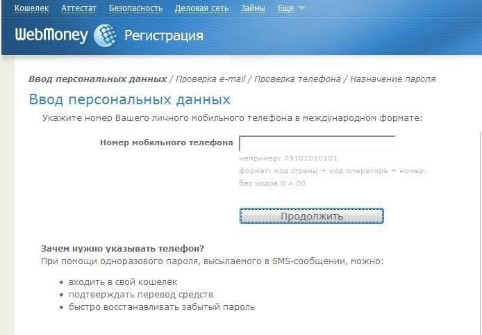 Как зарегистрировать кошелек в вебмани?