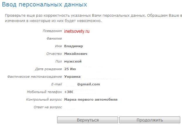 Как создать электронный кошелёк WebMoney новичку - проверка данных