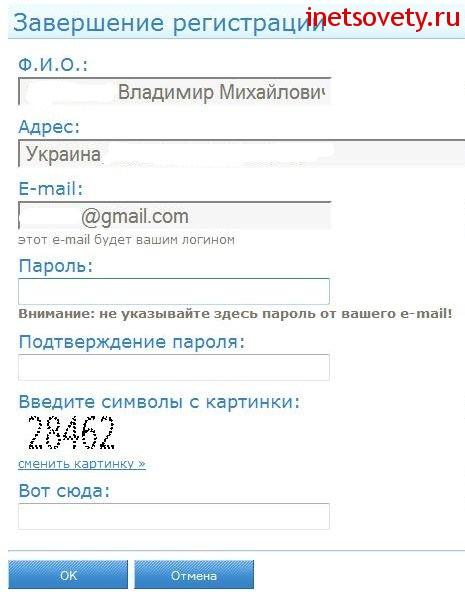 Завершение регистрации в платёжной системе Вебмани