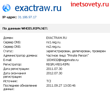 exactraw.ru – легкий заработок или развод