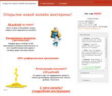 onlineviktorina_10