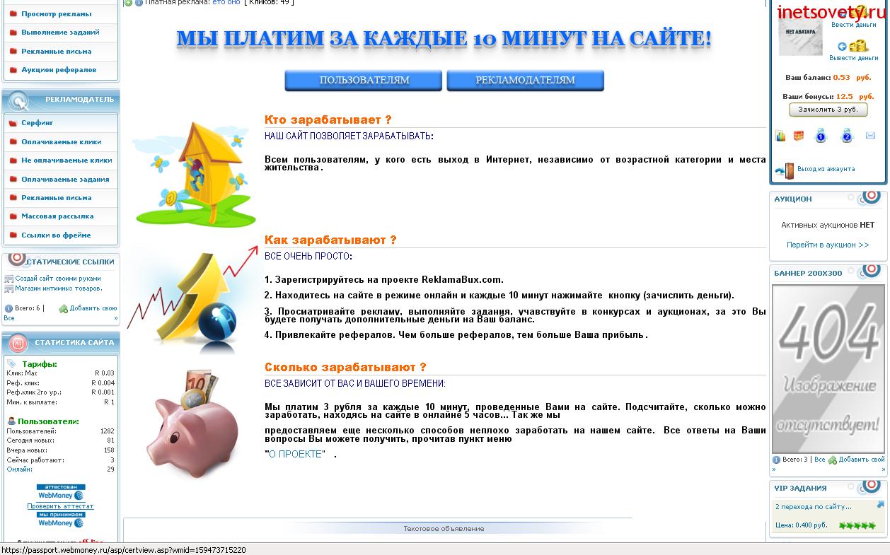 reklamabux.com - легкий заработок или очередной развод