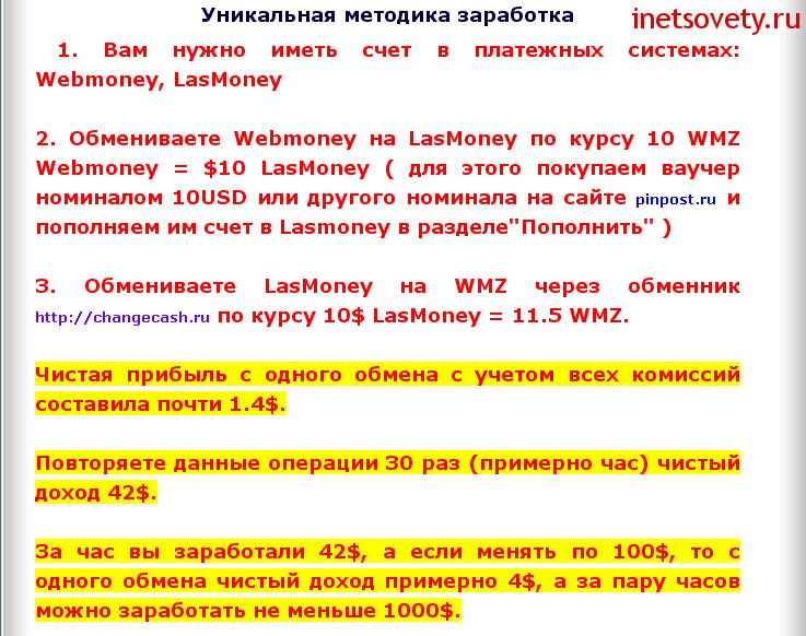 Заливы на QIWI, Яндекс Деньги, webmoney,paypal и иные ЭПС