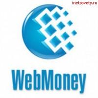 WebMoney кошелек - регистрация в системе Вебмани