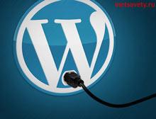 Как устанавливать плагины на сайт WordPress