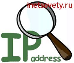 Как изменить ip адрес в браузере или на компьютере