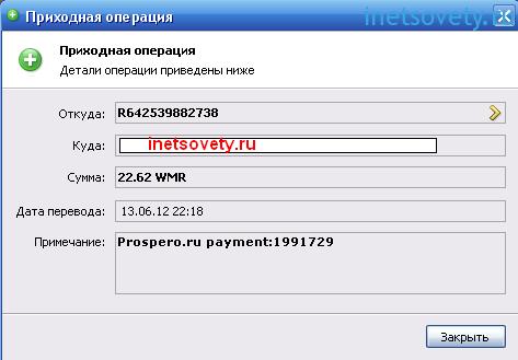 Скрин моей выплаты с сайта Prospero на вебмани