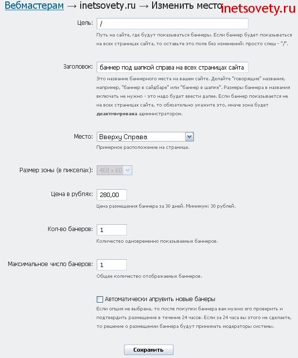 Заполняем характеристика баннерного места, которое будет рекламироваться в каталоге для размещения