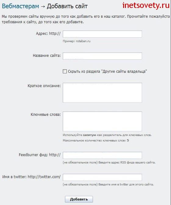 Как добавить сайт на биржу RotaBan - заполняем форму