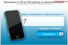 бонус на телефон