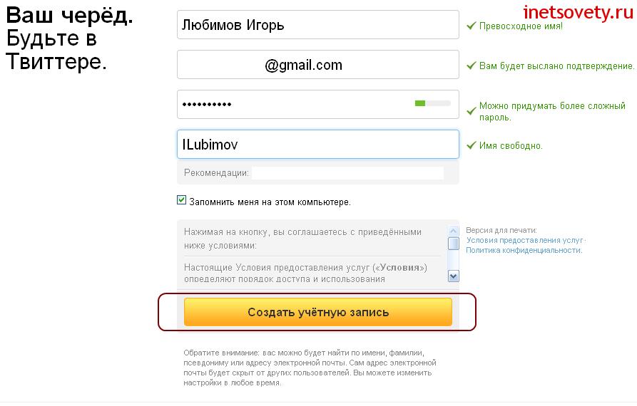 Заполняем регистрационную форму для создания аккаунта в Твиттере
