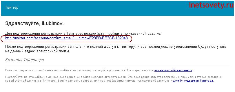 Подтверждение регистрации в Twitter по ссылке из письма