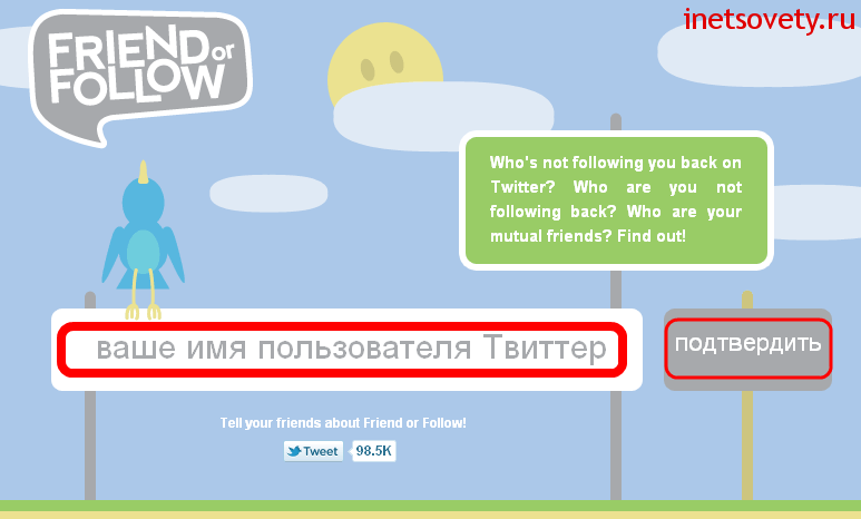 Удаление читателей в твиттер через сайт friendorfollow.com