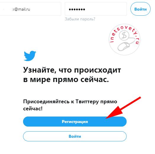 Как пройти регистрацию на Твиттер
