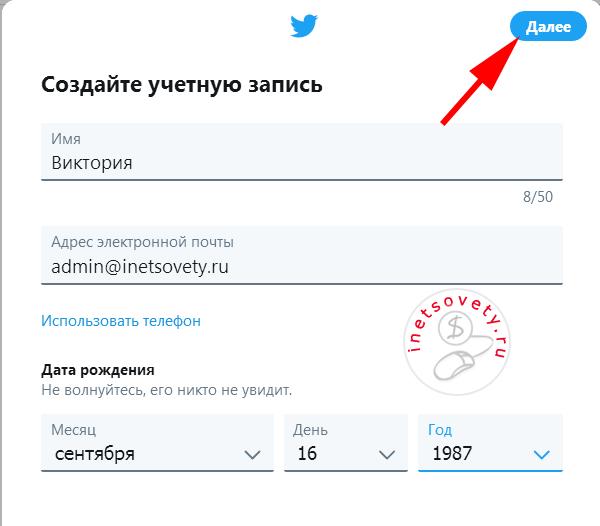 Создание аккаунта в твиттере