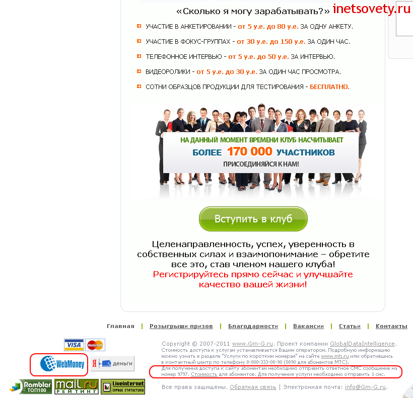 Заработок в интернете онлайн опросы