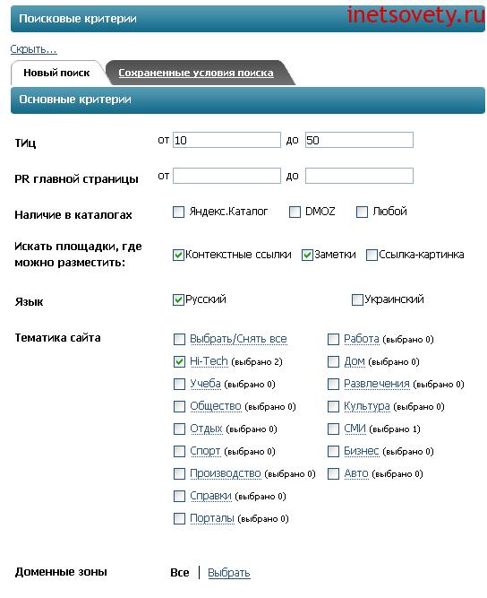 Критерии поиска сайтов для размещения ссылок в GoGetLinks