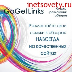 биржа GoGetLinks