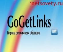 Как покупать ссылки на GoGetLinks