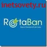 Как добавить сайт на биржу RotaBan для продажи баннеров