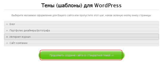 Создать сайт WordPress на Хостенко