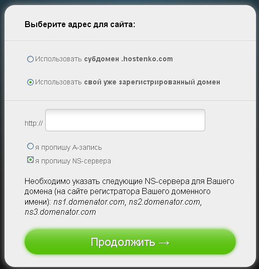 Создание блога на Hostenko