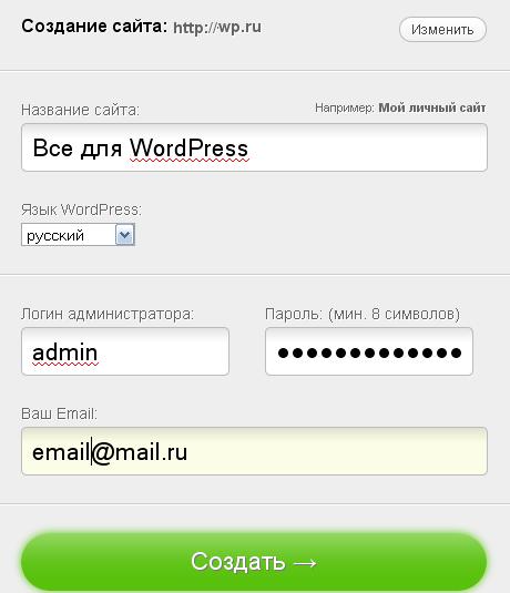 Последний шаг установки сайта на Хостенко